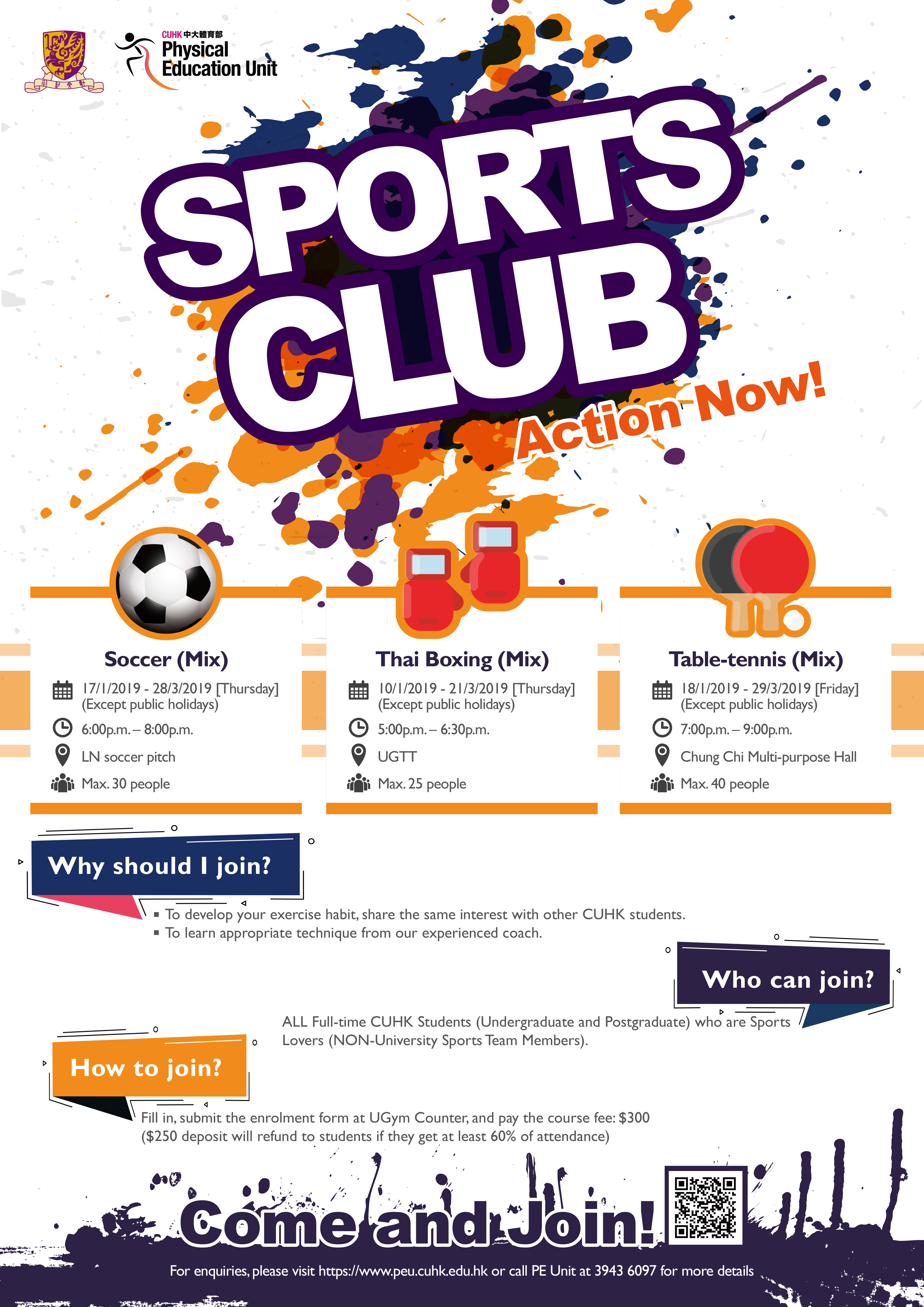 2018 Sports Club Introduction Poster