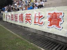 2016中大田徑精英比賽