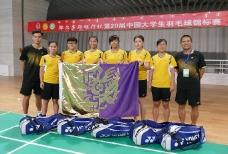 第20屆全國大學生羽毛球錦標