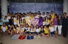 香港大專體育協會 第五十三屆周年水運會